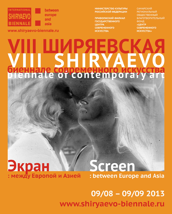 International Shiryaevo Biennale